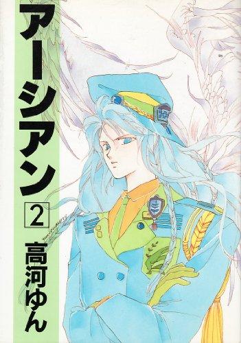 アーシアン (2) (ウィングス・コミックス) - 高河 ゆん