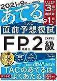 2021年9月試験をあてる TAC直前予想模試 FP技能士2級・AFP