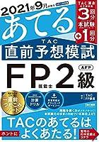 51wHYHb92TS. SL200  - FP技能士試験 ファイナンシャル・プランニング技能検定
