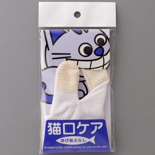 マインドアップ『猫用ゆび歯ぶらし』