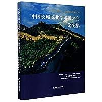 中国长城文化学术研讨会论文集*