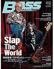 ベース・マガジン2021年5月号 Vol.351 (SPRING)