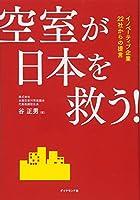 空室が日本を救う! ―――イノベーティブ企業22社からの提言