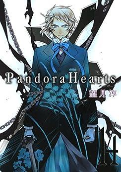 [望月淳]のPandoraHearts 14巻 (デジタル版Gファンタジーコミックス)