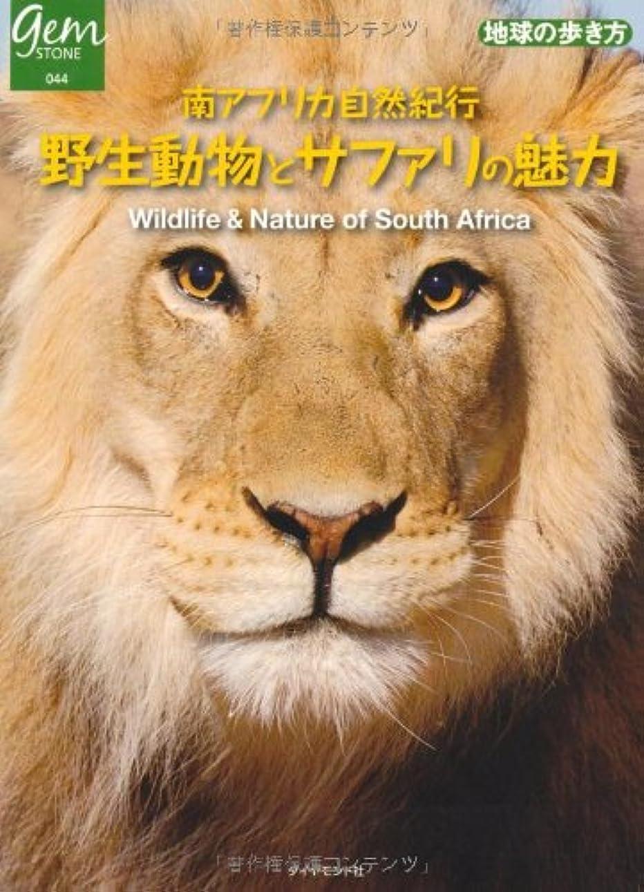 情熱解明する加入南アフリカ自然紀行 野生動物とサファリの魅力 (地球の歩き方GEM STONE)