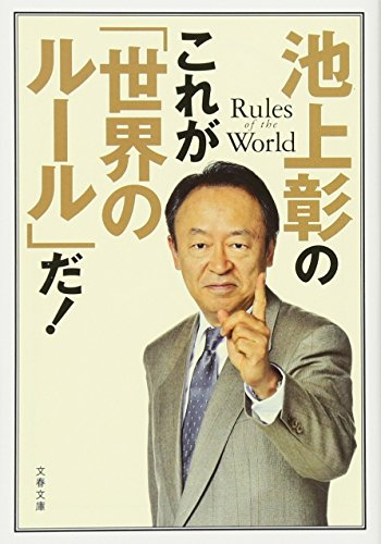 池上彰のこれが「世界のルール」だ! (文春文庫)