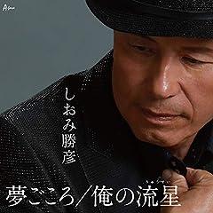 しおみ勝彦「夢ごころ」のジャケット画像