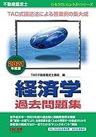 51wHj44yBLL. SL200  - 不動産鑑定士試験