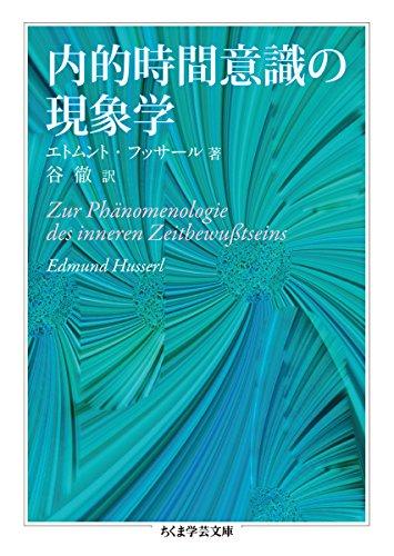 内的時間意識の現象学 (ちくま学芸文庫)