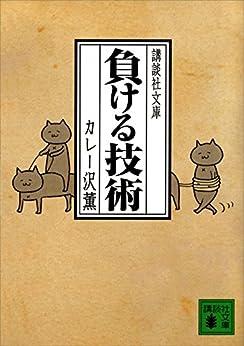 [カレー沢薫]の負ける技術 (講談社文庫)