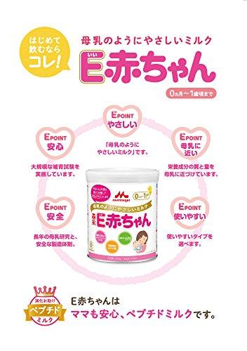 森永乳業『森永E赤ちゃん大缶』