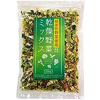 【WEB限定】三幸産業 緑黄色野菜使用 乾燥野菜ミックス [チャック付き] 200g×2個