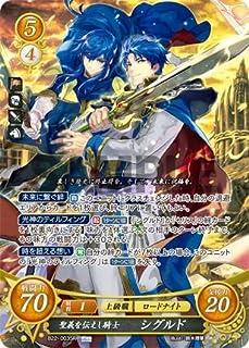 ファイアーエムブレム サイファ B22-003 聖義を伝えし騎士 シグルド (SR スーパーレア) ブースターパック 第22弾 英雄たちの凱歌