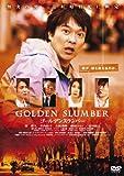 ゴールデンスランバー<廉価版> [DVD]