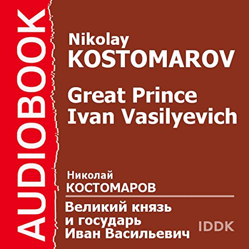 Great Prince Ivan Vasilyevich [Russian Edition] cover art