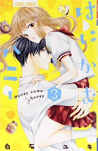はにかむハニー (3) (フラワーコミックス)