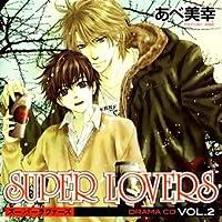 SUPER LOVERS DRAMA CD VOL.2