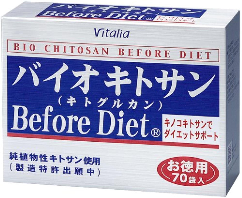 部分的に提出する満州ビタリア製薬 バイオキトサンBeforeDiet お徳用 70袋