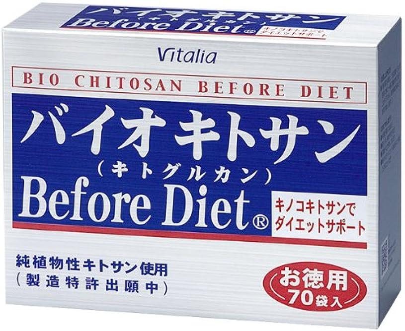 広告テレックス音ビタリア製薬 バイオキトサンBeforeDiet お徳用 70袋