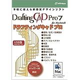 ドラフティングキャドプロ 7 for Mac (USBメモリ版)