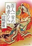 百人一首の作者たち (角川ソフィア文庫)