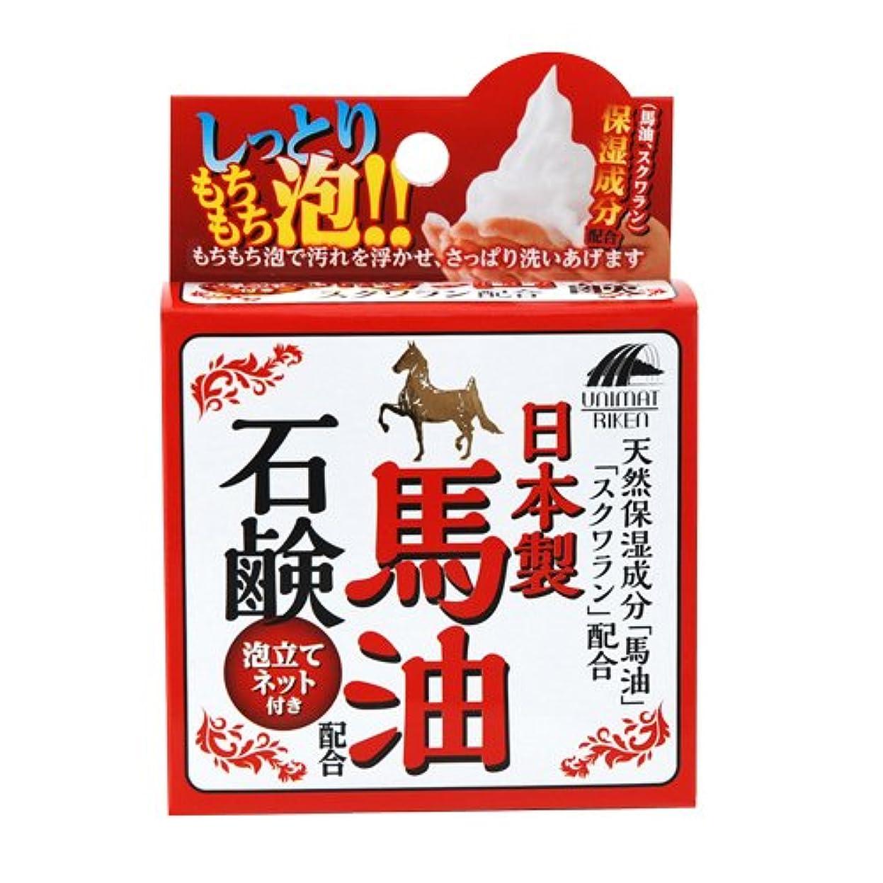 正当化するスライス干ばつユニマットリケン 日本製 馬油石鹸 100g