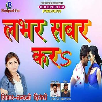 Lover Sabar Kara - Single