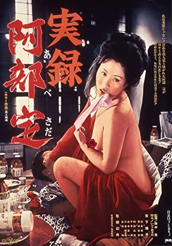 ロマンポルノ50周年記念・HDリマスター版ブルーレイ 実録阿部定 [Blu-ray]