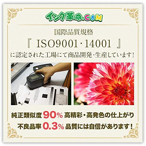 『【インク革命製】 HP63XL (顔料ブラック+カラー 大容量セット) ヒューレット・パッカード F6U64AA/F6U63AA リサイクル インクカートリッジ』の7枚目の画像