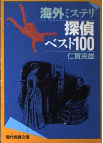 海外ミステリ探偵ベスト100 (現代教養文庫)
