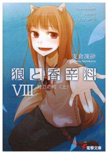 狼と香辛料VIII対立の町(上) (電撃文庫)