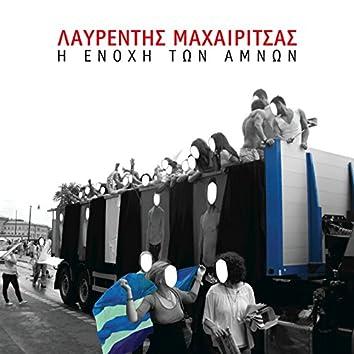 I Enohi Ton Amnon