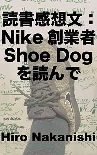 読書感想文:Nike創業者『Shoe Dog』を読んで (Wakakusa Publishing)