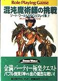 混沌魔術師の挑戦―ソード・ワールドRPGリプレイ集〈7〉 (富士見文庫)