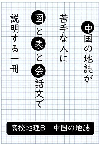 中国の地誌が苦手な人に図と表と会話文で説明する一冊: ケッペンちゃんと学ぶ中国の地誌