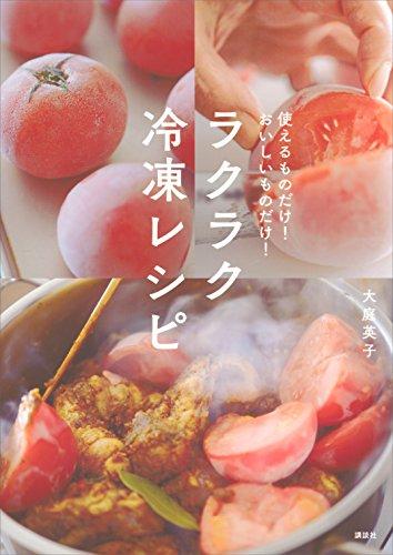 ラクラク冷凍レシピ 使えるものだけ! おいしいものだけ! (講談社のお料理BOOK) - 大庭英子