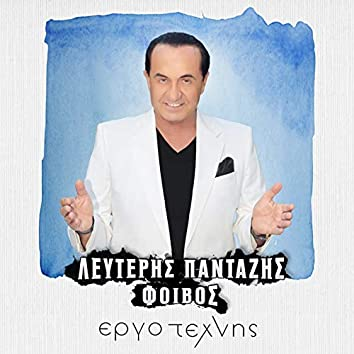 Ergo Tehnis (Remix)