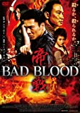 帝戦 BAD BLOOD[DVD]