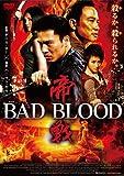 帝戦 BAD BLOOD[DVD]