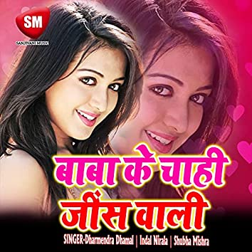 Baba Ke Chahi Jins Wali (Bhojpuri Song)