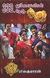 333 Ammaiyappan Theru (Tamil Edition)
