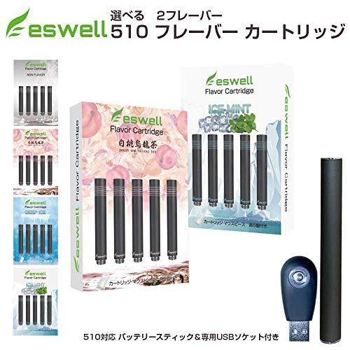 【eswell】プルームテック 互換 カートリッジ 5本入り 2箱セット 510バッテリー&充電器付き! ploom tech カプセル対応 スターターキット フレーバー4種 (白桃烏龍)