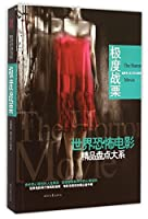 The Horror Movie (Chinese Edition)