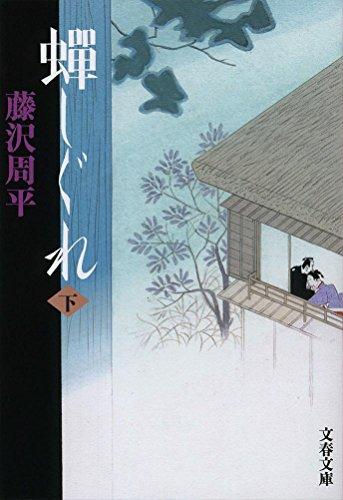 新装版 蝉しぐれ (下) (文春文庫)