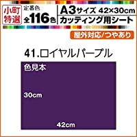 全117色 カッティング用シート A3サイズ 【 41.ロイヤルパープル 】
