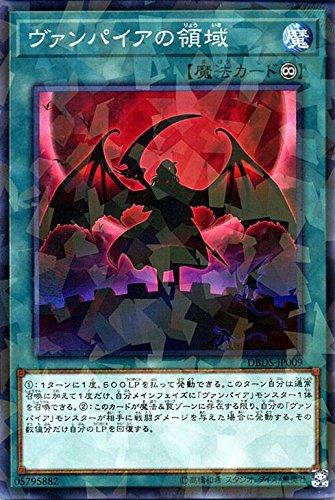 ヴァンパイアの領域 パラレル 遊戯王 ダーク・セイヴァーズ dbds-jp009