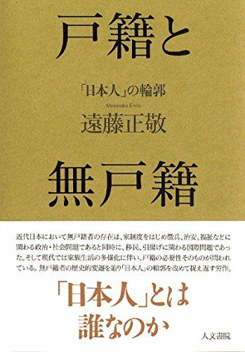 戸籍と無戸籍――「日本人」の輪郭
