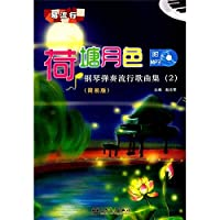 Lotus Pond: Piano playing pop set of 1 (easy version) (with MP3 CD) [paperback](Chinese Edition)