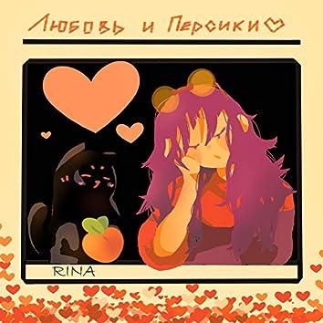 Любовь и персики