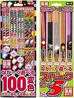 長く遊べる!長い手持ち花火セット【日本製】総燃焼時間2600秒!ながーく遊べる100変色セット(1袋)+ ながーく遊べるスパーク5(1袋)